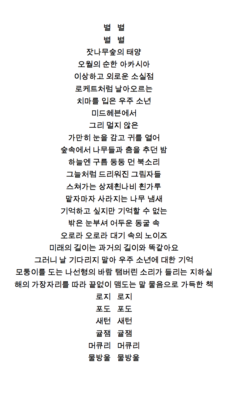 A korean poem, shaped like a person in a dress