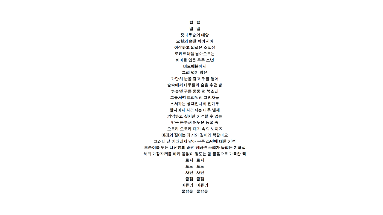 Korean concrete poem resembling a person in a dress